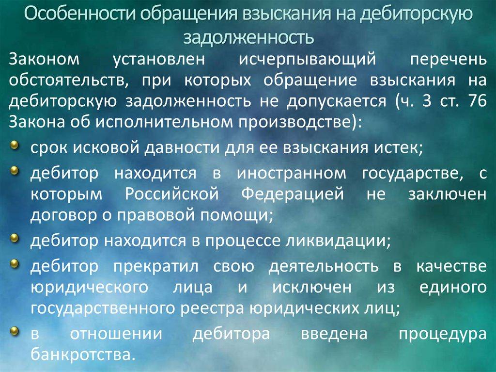 Обращение взыскания на дебиторскую на шпаргалка задолженность экзамен-37.