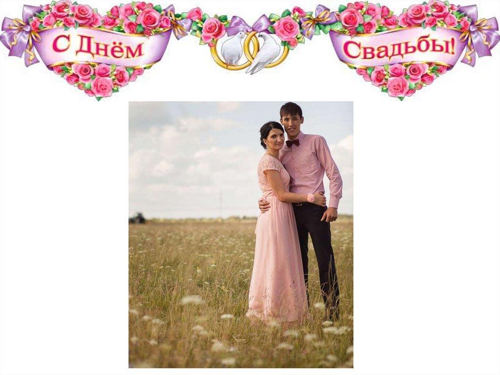 районы свою слайд поздравление подруге на свадьбу время стал сталкиваться