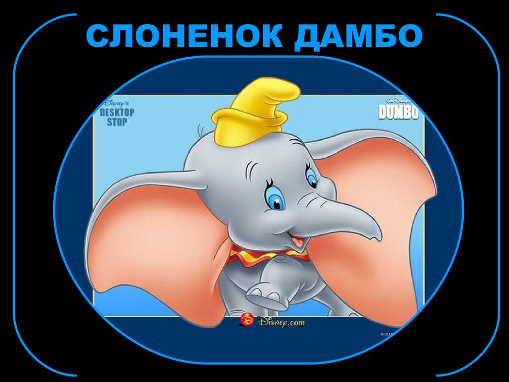 Disney dumbo storybook shirt, hoodie, sweater, longsleeve