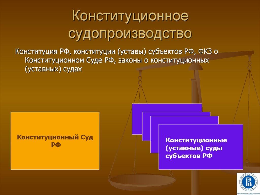 шпаргалка судебного субъекты конституционного процесса