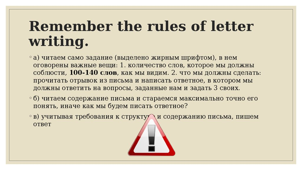 Remember the rules of letter writing.