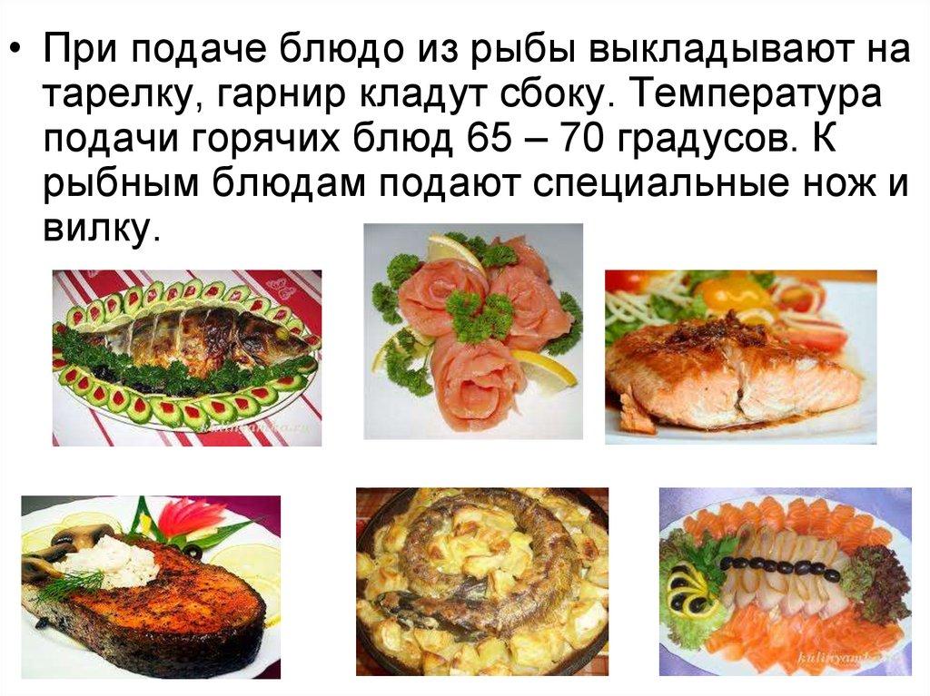 Ассортимент сложных горячих блюд из рыбы