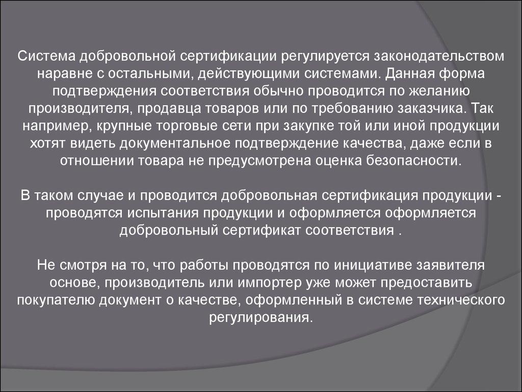 Сертификация от.презентации сертификация для бишопа