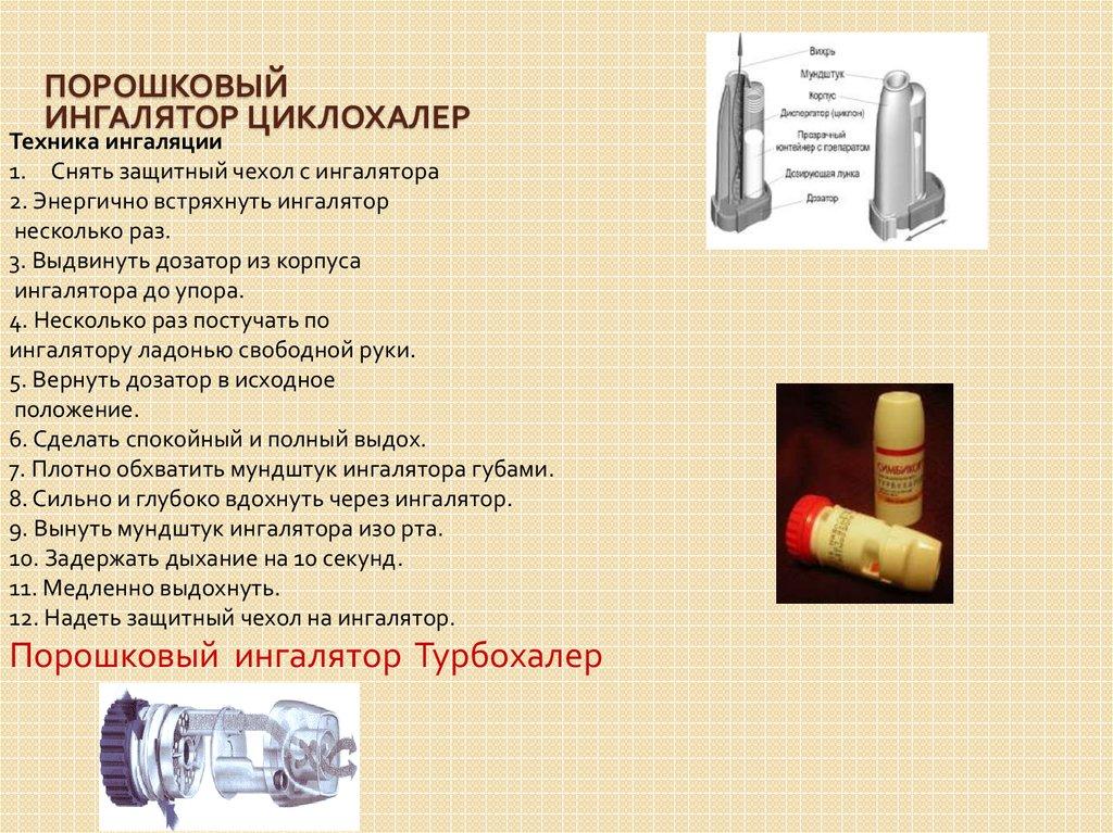 Порошковый ингалятор при астме