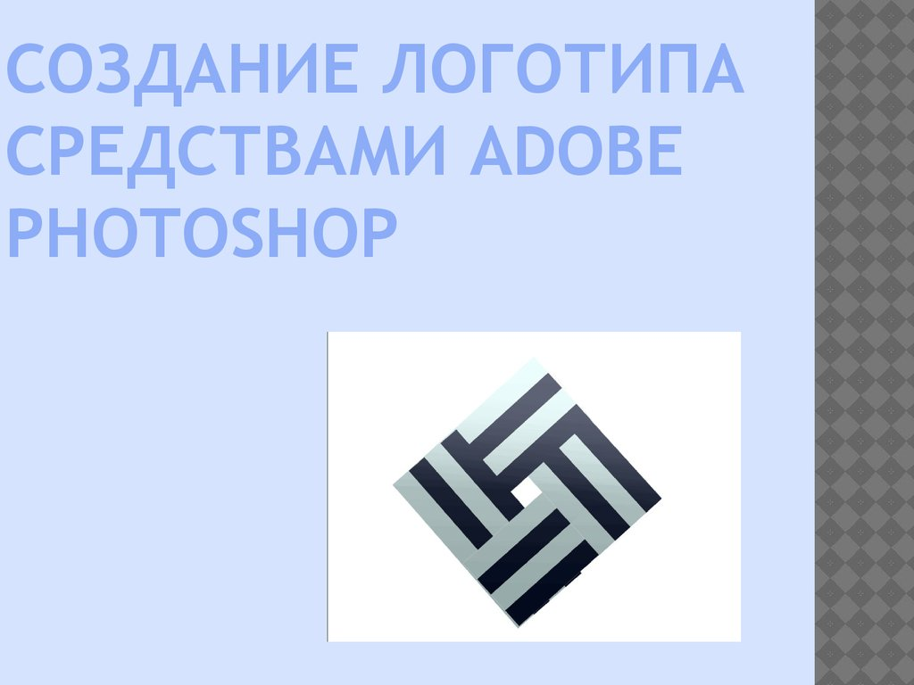 Создание логотипа средствами Adobe Photoshop