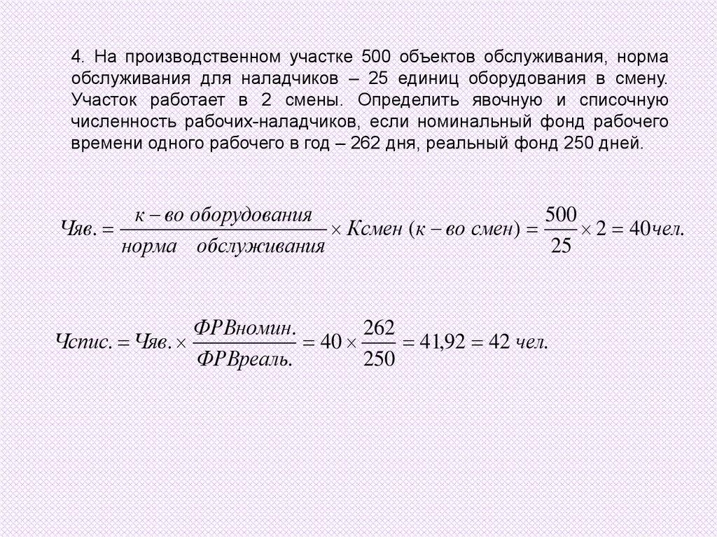Решение задач на явочную и списочную численность определить показатель производительности труда решение задач