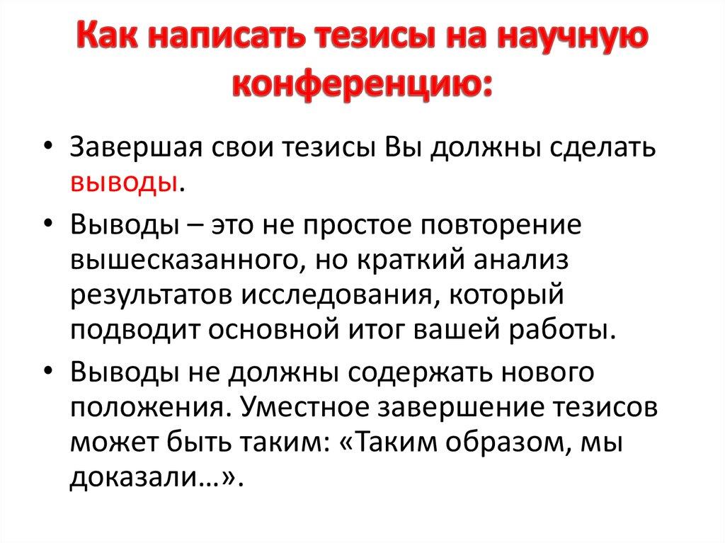 будем нагружать как написать лучшую научную работу доставка Москве