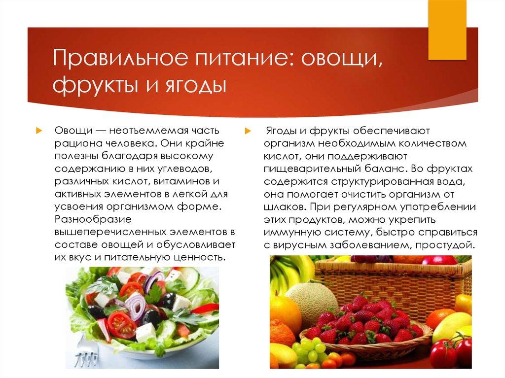 Какие овощи нельзя есть при диете 5