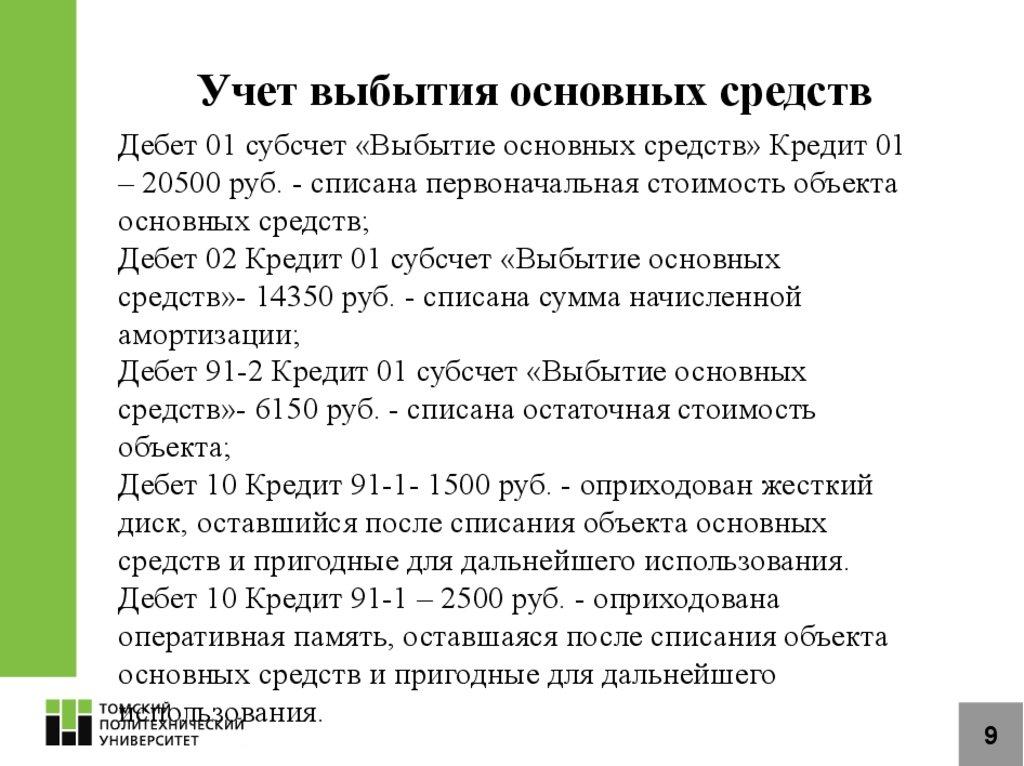 Дебет 01 1 кредит 01