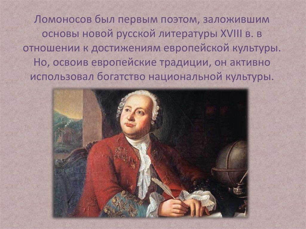 Влияние ломоносова на русскую литературу