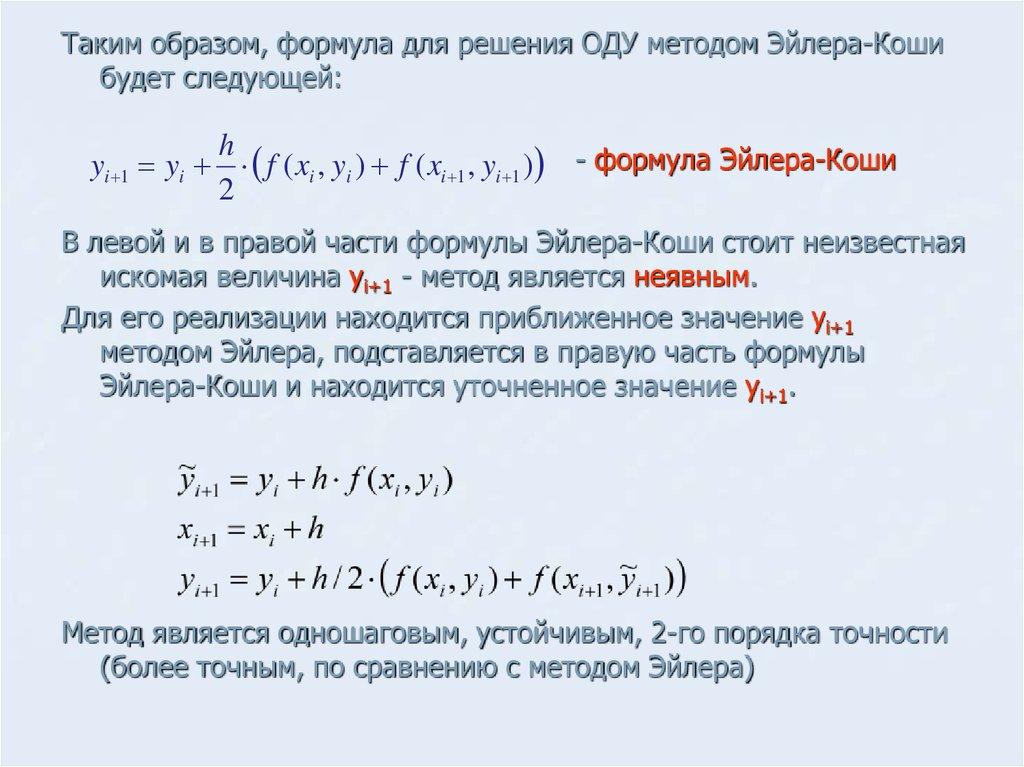 Задачи решение формула эйлера методические указания к решению задач по физике