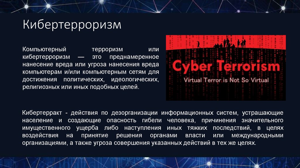 """the myth of cyberterrorism The myth of cyberterrorism problems in economy with using viruses, worm has costed to the usa $15 bil 2 mind hackers targeted government computers content and organisation read the paragraph below taken from the text """"myth of cyberterrorism"""" and analyse the content and organisation."""