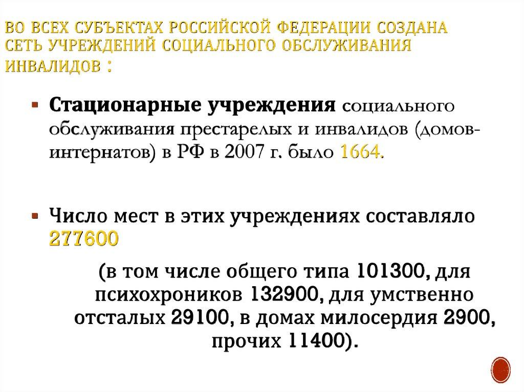 Инвалидность как медико социальная проблема презентация онлайн  Во всех субъектах Российской Федерации создана сеть учреждений социального обслуживания инвалидов