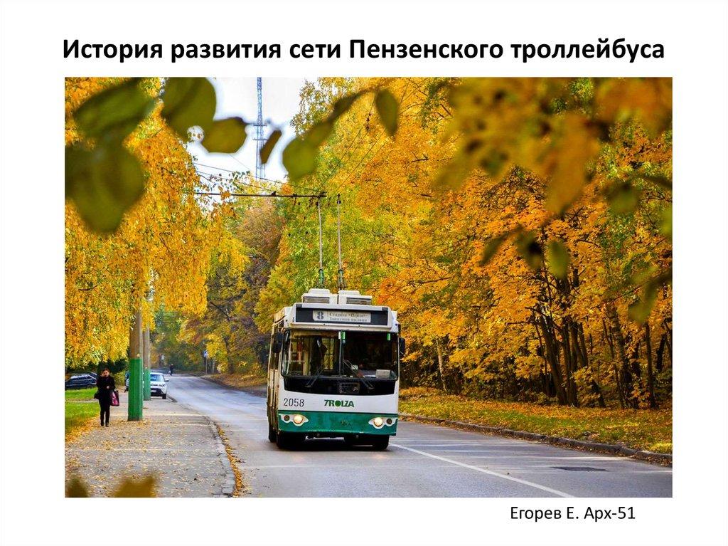 Схема троллейбуса зиу 9 фото 383