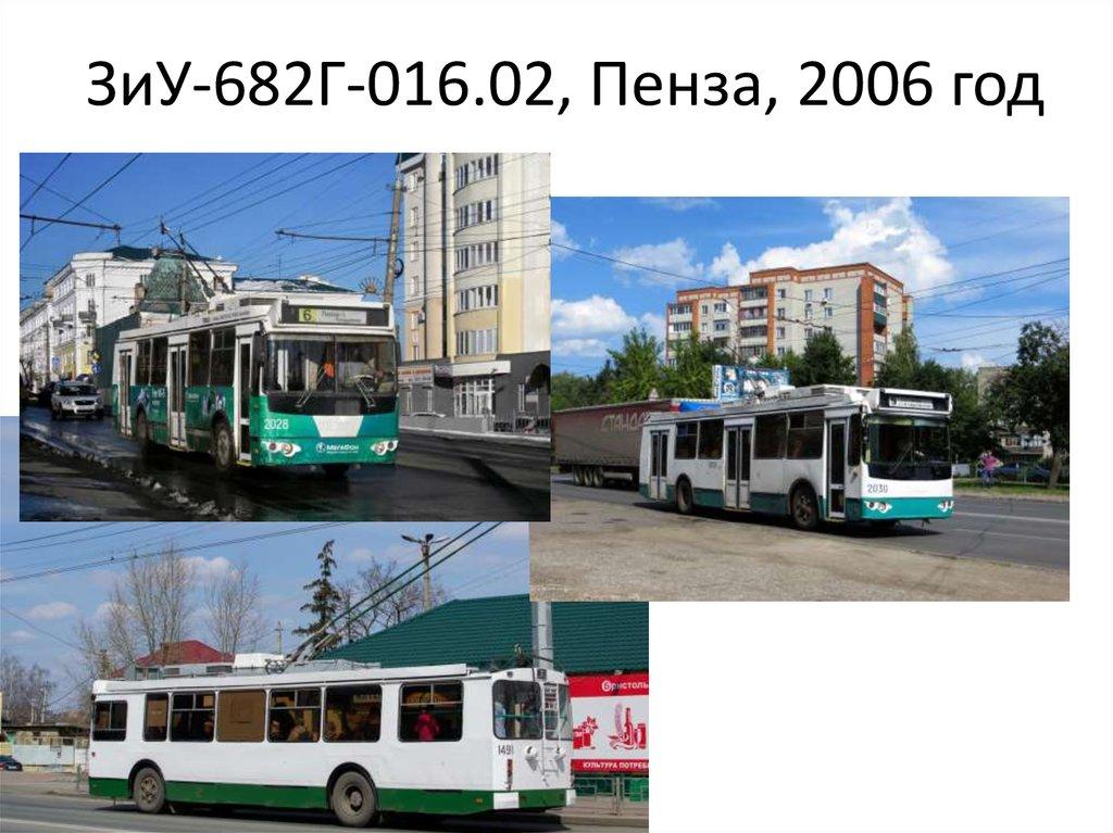 Схема троллейбуса зиу 9 фото 171