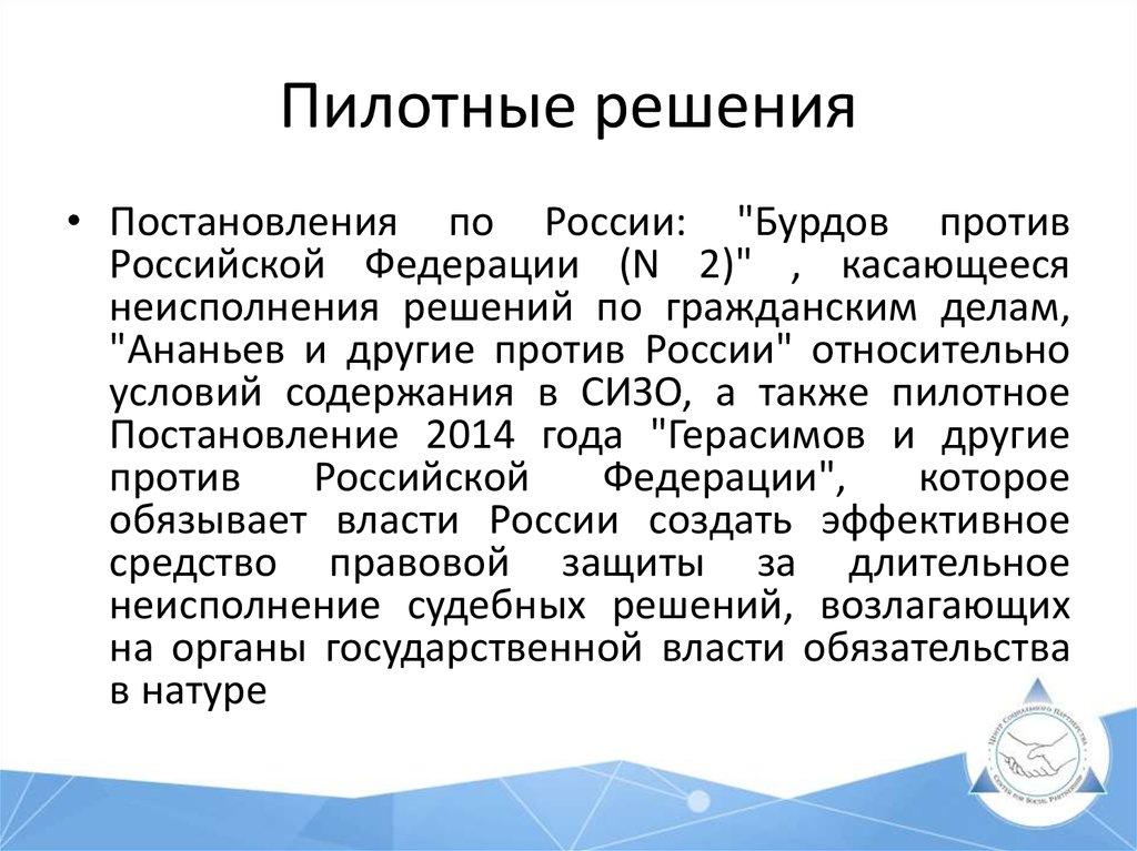 постановление еспч бурдов против россии