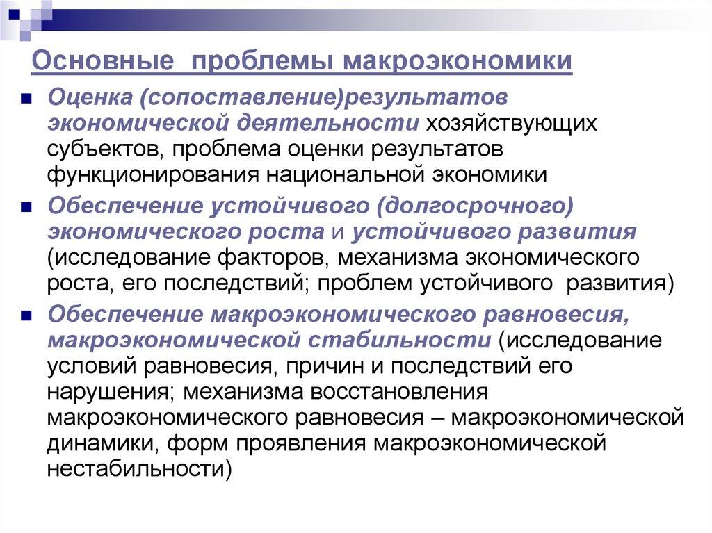 шпаргалка ситуации характеристика макроэкономической современной в россии.
