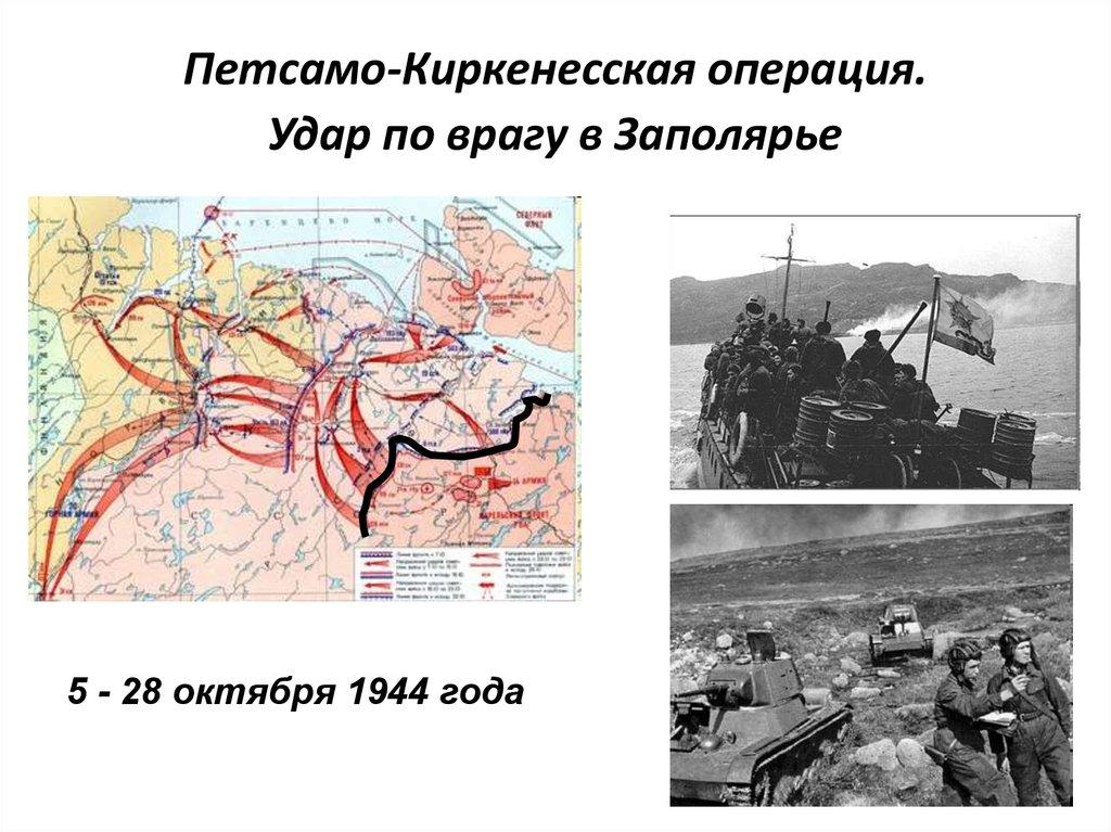 Картинки по запросу петсамо-киркенесская операция
