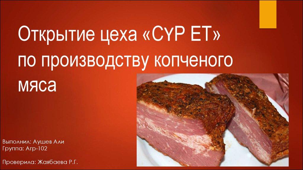 Копченое мясо бизнес план постановка задач бизнес плана