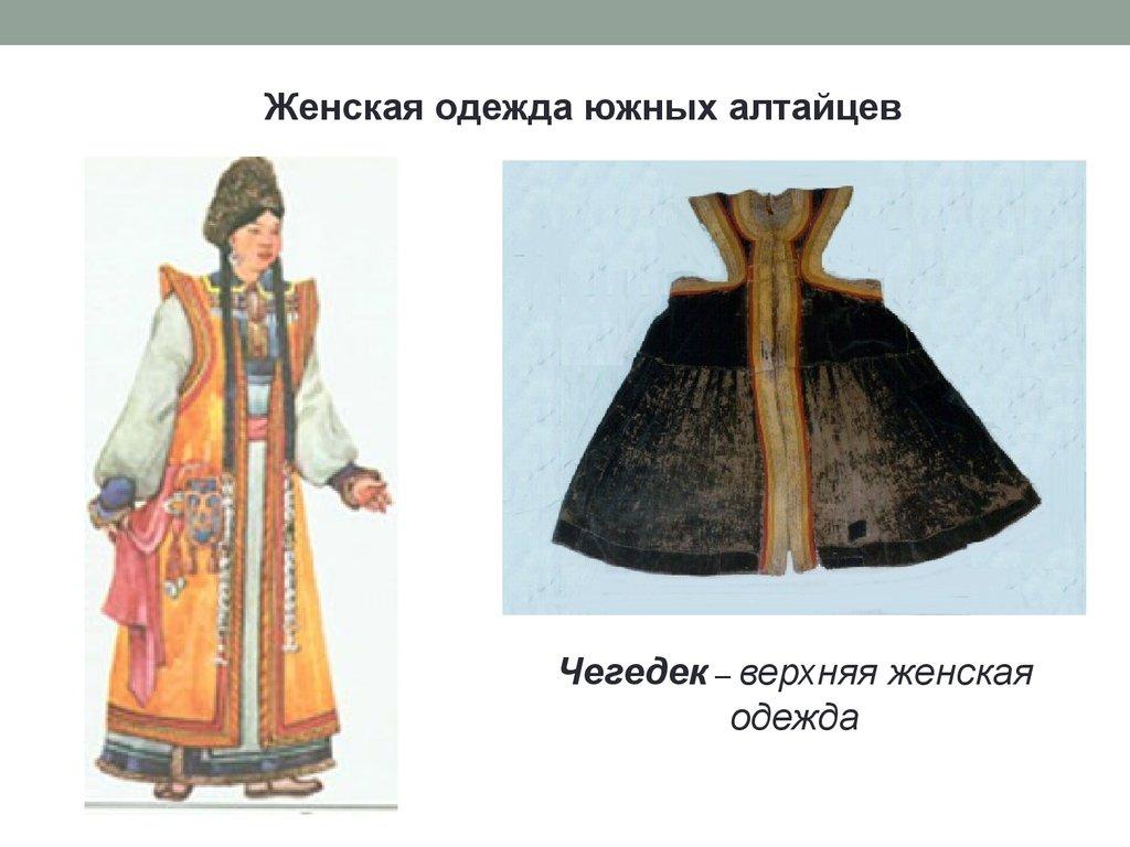 Традиции И Обычаи Алтайского Народа Презентация