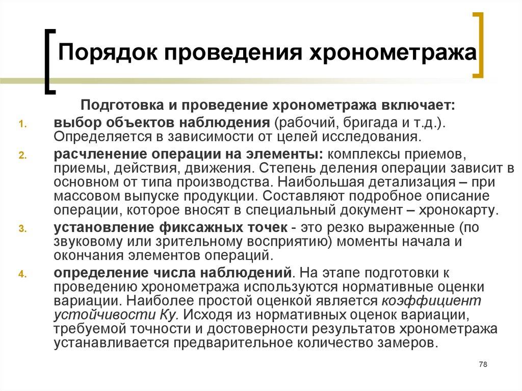 инструкция по проведению хронометража в соц.защите