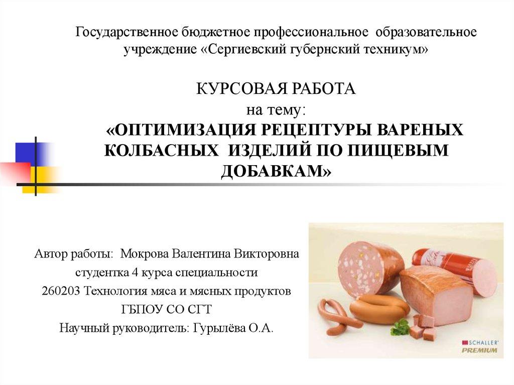 Курсовая работа производство колбасных изделий 4032