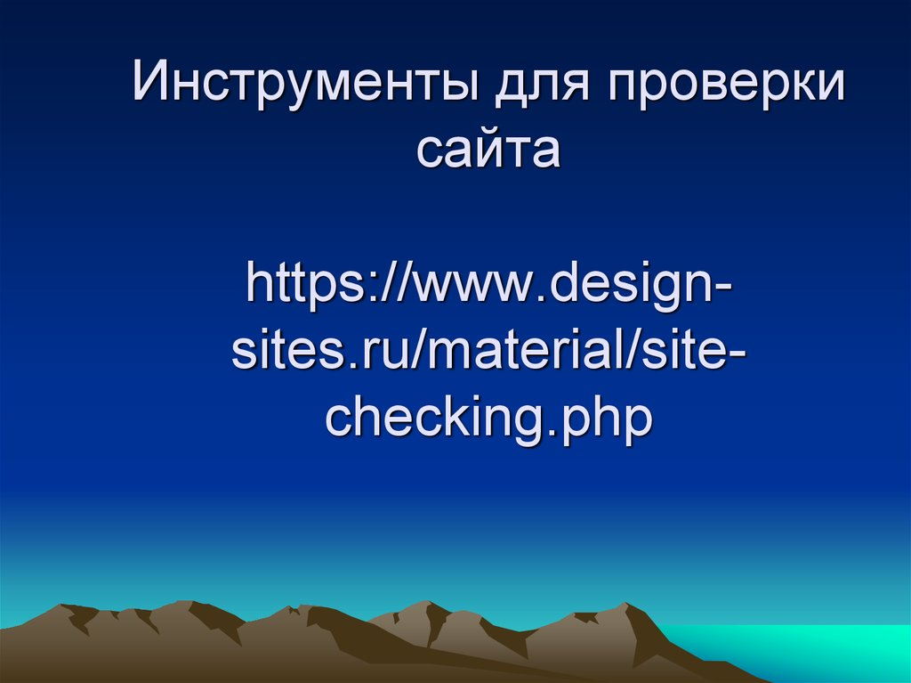 Инструменты для проверки сайта https://www.design-sites.ru/material/site-checking.php