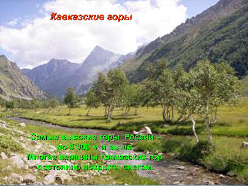 6 класс дронов география уральские горы