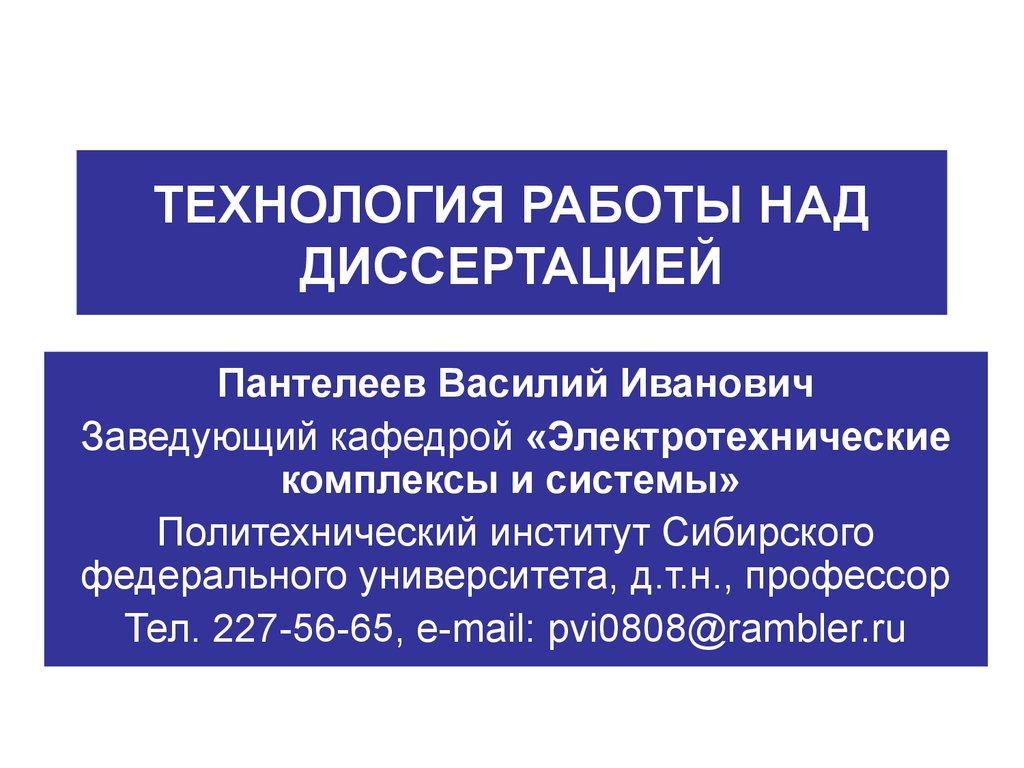 Магистерская диссертация Технология работы над диссертацией  ТЕХНОЛОГИЯ РАБОТЫ НАД ДИССЕРТАЦИЕЙ Что такое диссертация