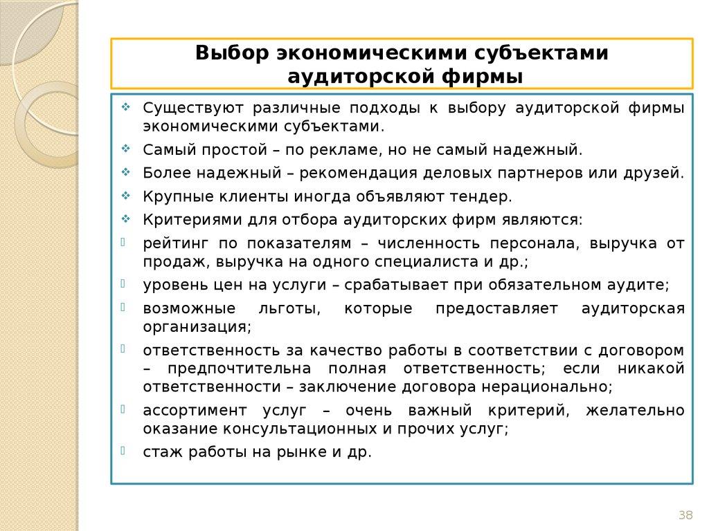 Лекции по дисциплине Аудит Стандарты аудита Организация  Выбор экономических субъектов аудиторскими фирмами Выбор экономическими субъектами аудиторской фирмы
