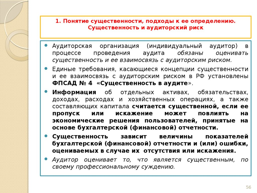 объявлений для определения существенности той или иной статьи отчетности храм