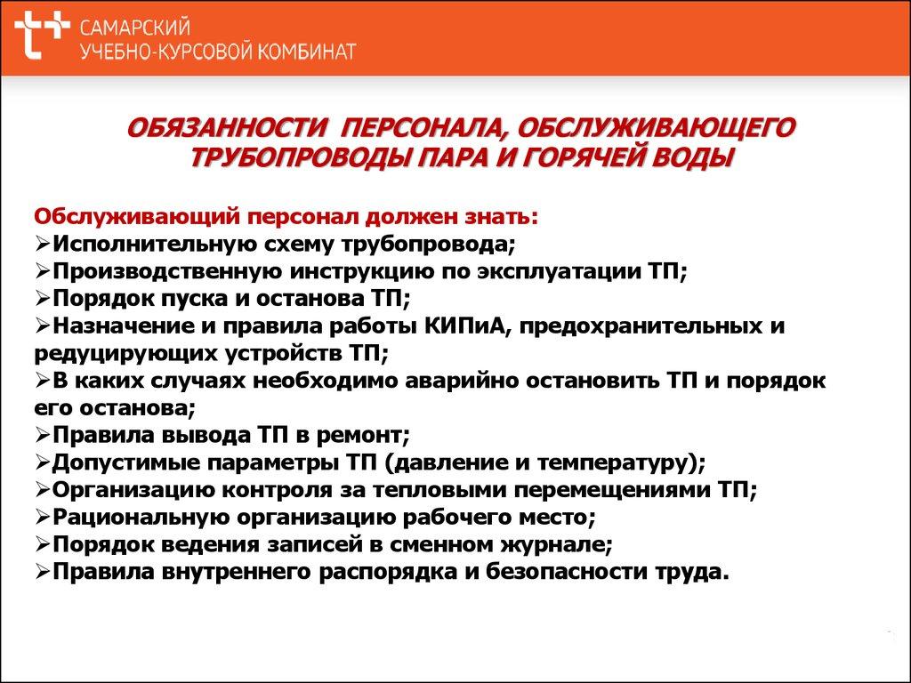 Инструкция для персонала обслуживающего трубопроводы