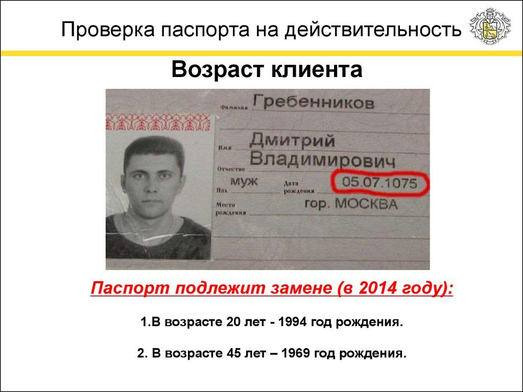 Проверка паспорта на действительность ивановской области удивлением