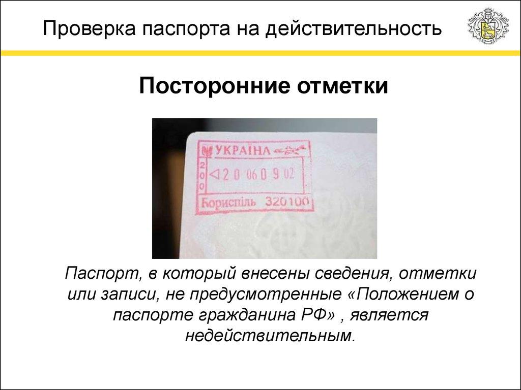 нет, Как проверить гражданский паспорт на подлинность знал, может