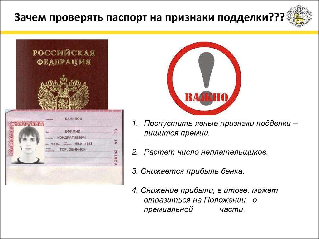 вещи Как проверить действительность паспорта Почему