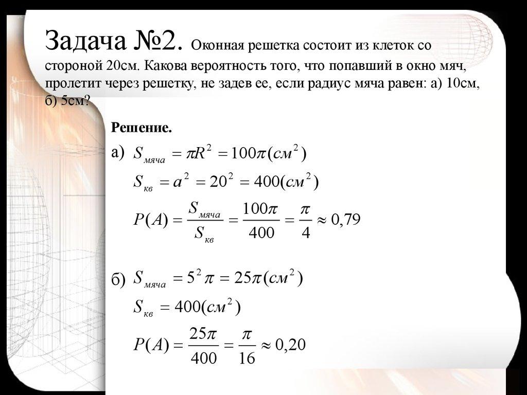 Решение задач на геометрическую вероятность онлайн сборник для подготовки к экзаменам