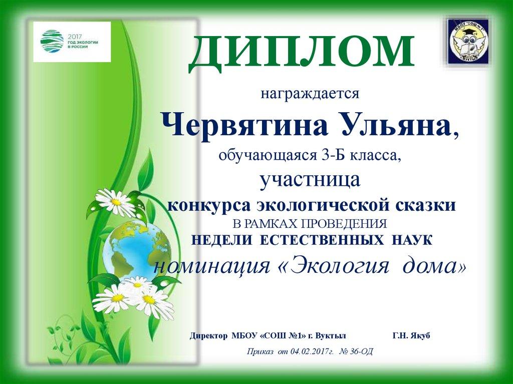 Диплом конкурса экологической сказки презентация онлайн ДИПЛОМ награждается Червятина Ульяна обучающаяся 3 Б класса участница конкурса экологической сказки В РАМКАХ ПРОВЕДЕНИЯ НЕДЕЛИ ЕСТЕСТВЕННЫХ НАУК
