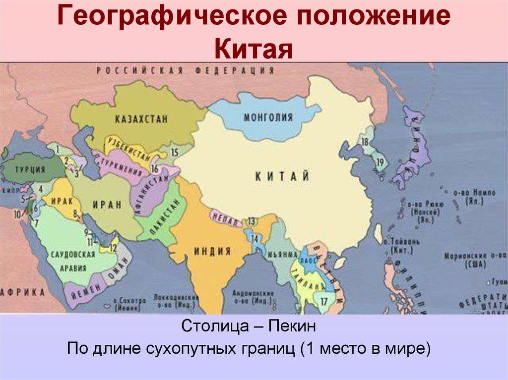 По длине сухопутных границ китай занимает