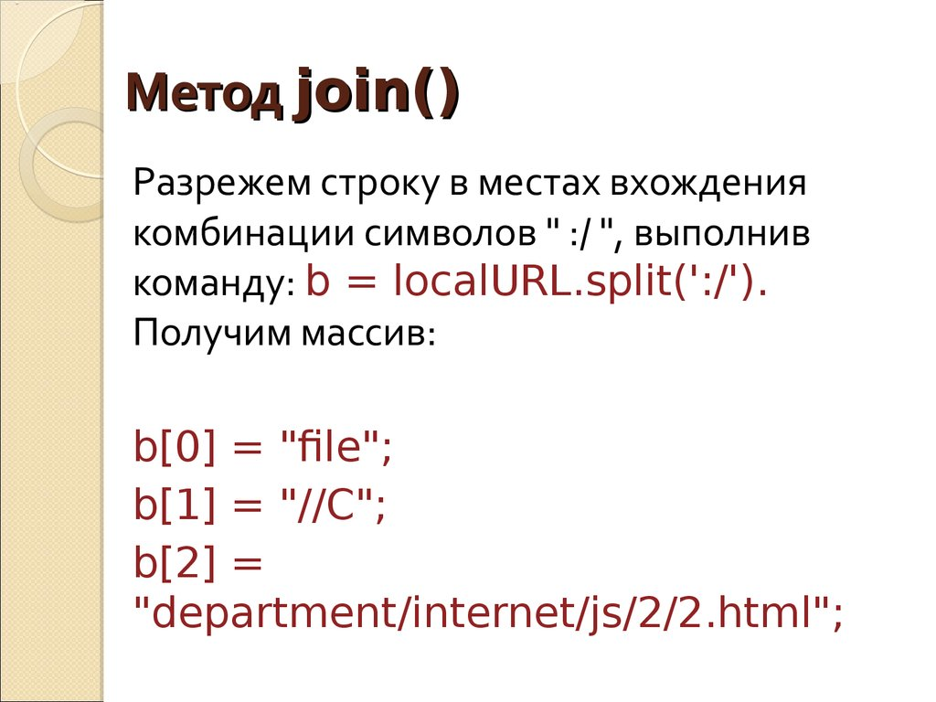 Метод join()