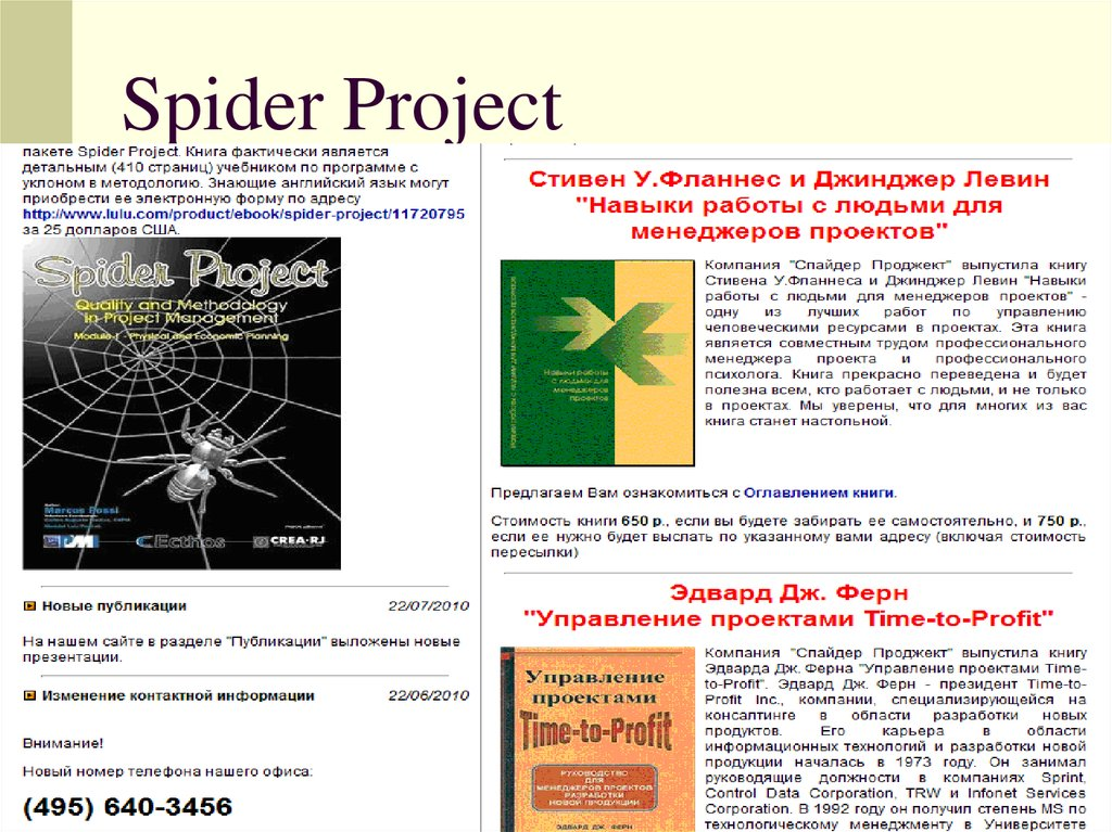 the blue spider project analysis The blue spider project 301 corwin corporation 317 quantum telecom 329 the trophy project 331 concrete masonry corporation 334 margo company 343 project overrun 345 the automated evaluation project 347 the rise and fall of iridium 351 missing person—peter leung 369 zhou jianglin, project manager 377.