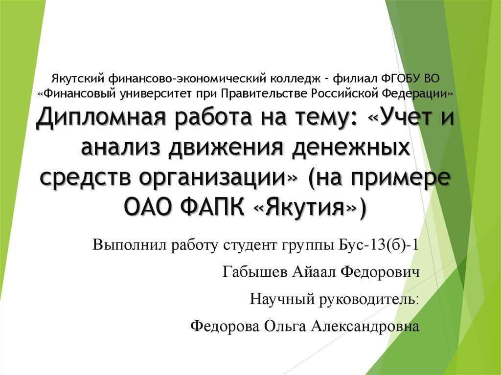 Учет и анализ движения денежных средств организации на примере  Якутский финансово экономический колледж филиал ФГОБУ ВО Финансовый университет при Правительстве Российской Федерации