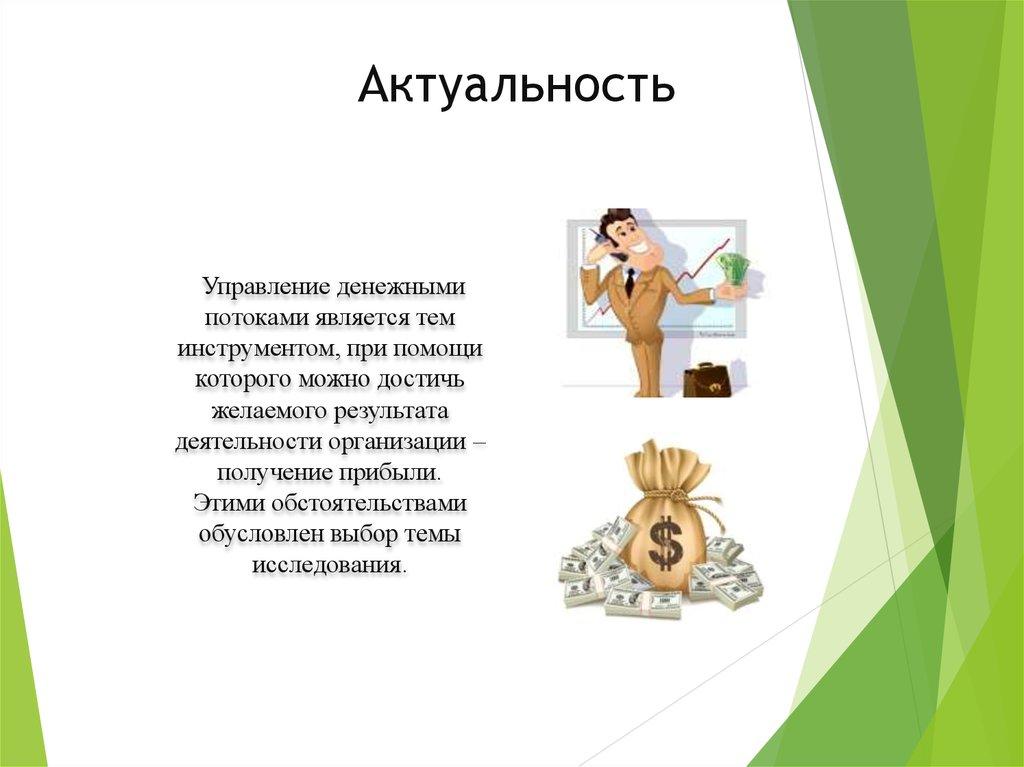 Учет и анализ движения денежных средств организации на примере   Актуальность