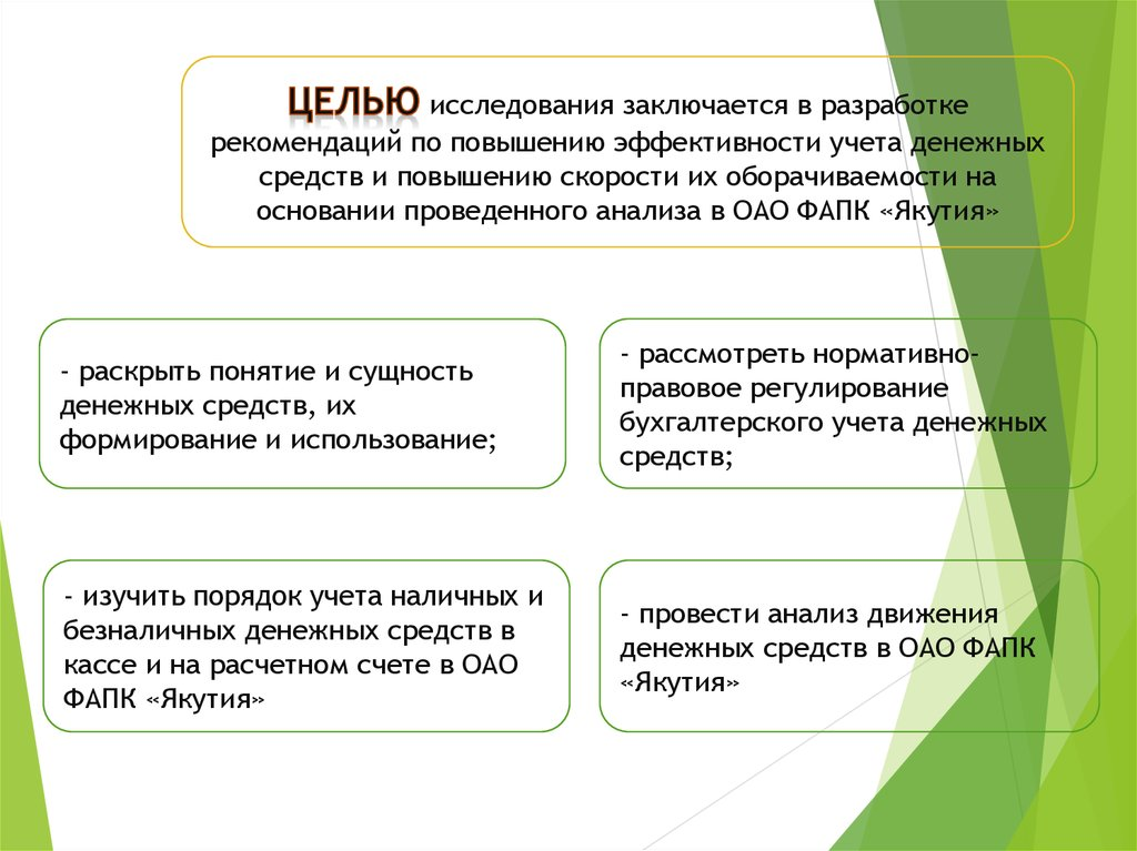 Учет и анализ движения денежных средств организации на примере  рекомендаций по повышению эффективности учета денежных средств и повышению скорости их оборачиваемости на основании проведенного анализа в ОАО ФАПК Якутия