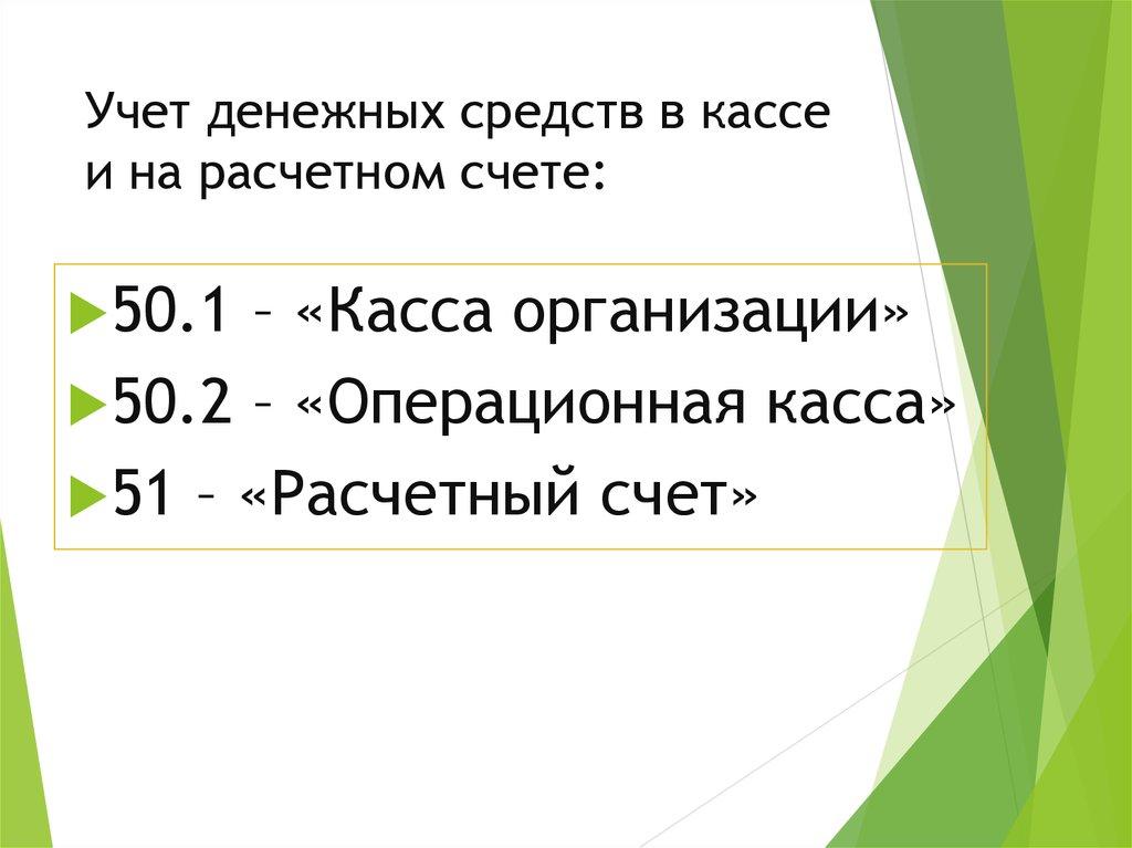 Учет и анализ движения денежных средств организации на примере   Учет денежных средств в кассе и на расчетном счете