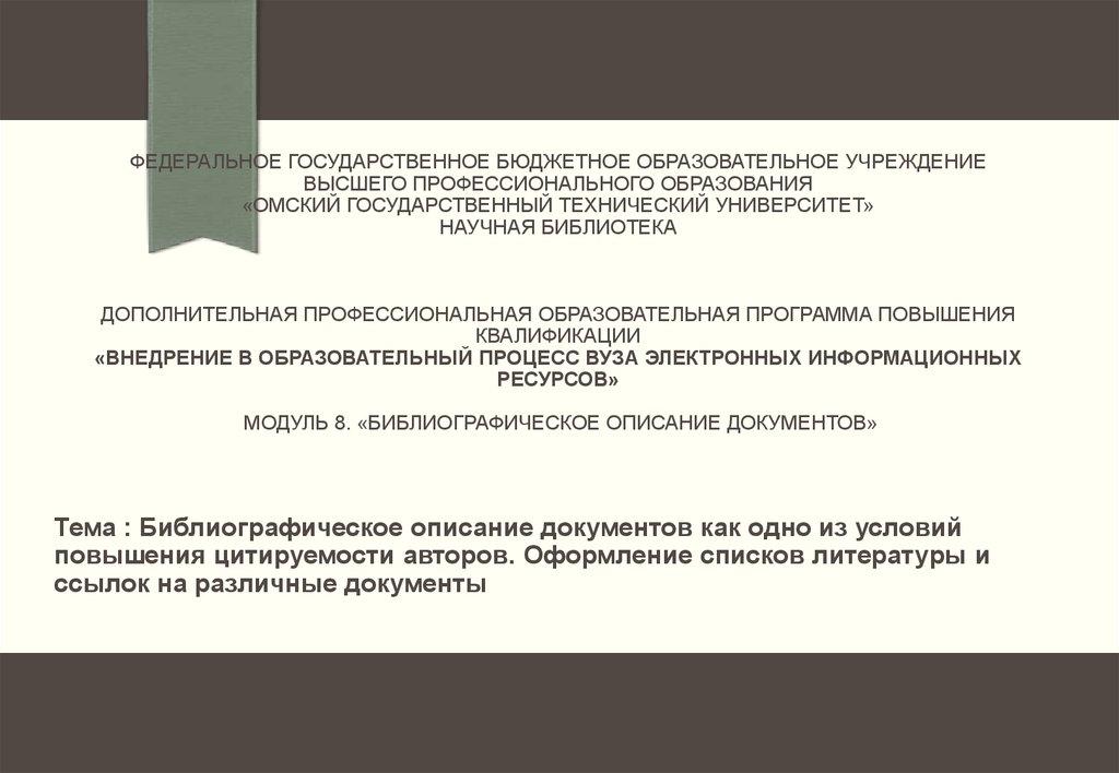 Библиографическое описание документов как одно из условий  Федеральное государственное бюджетное образовательное учреждение высшего профессионального образования Омский государственный техни