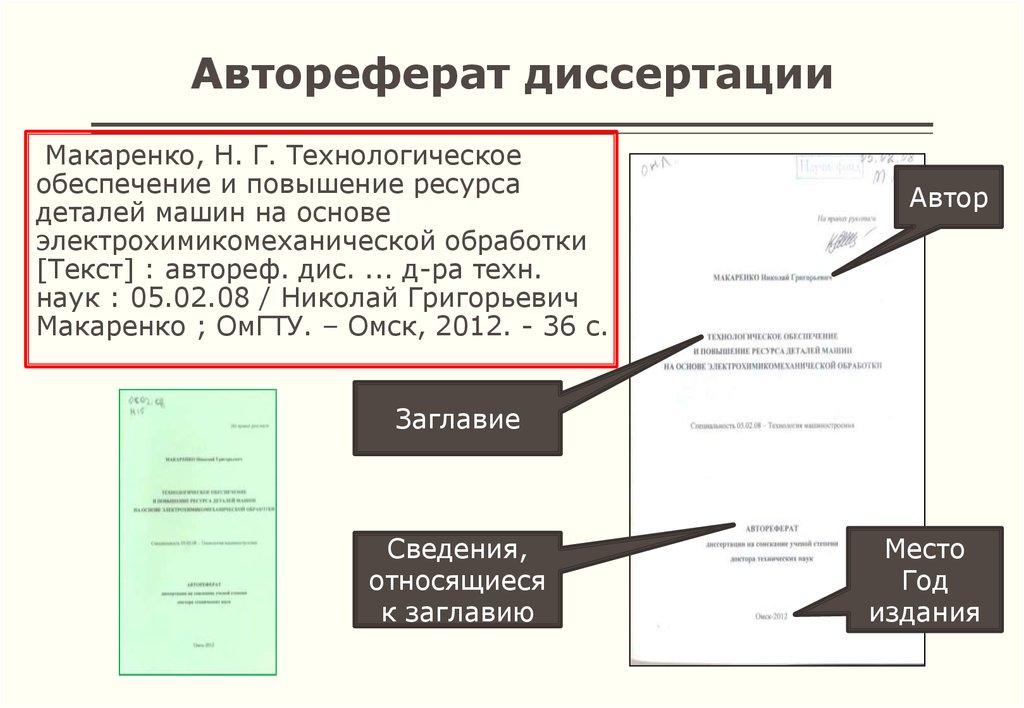 Библиографическое описание документов как одно из условий   описание тома справочного издания Автореферат диссертации