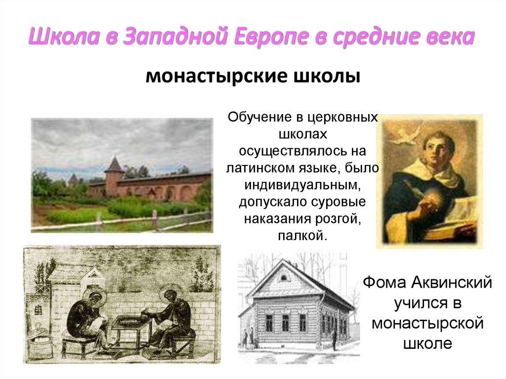 Церковное образование в западной европе эпохи средневековья учеба в словакии для россиян бесплатно 64