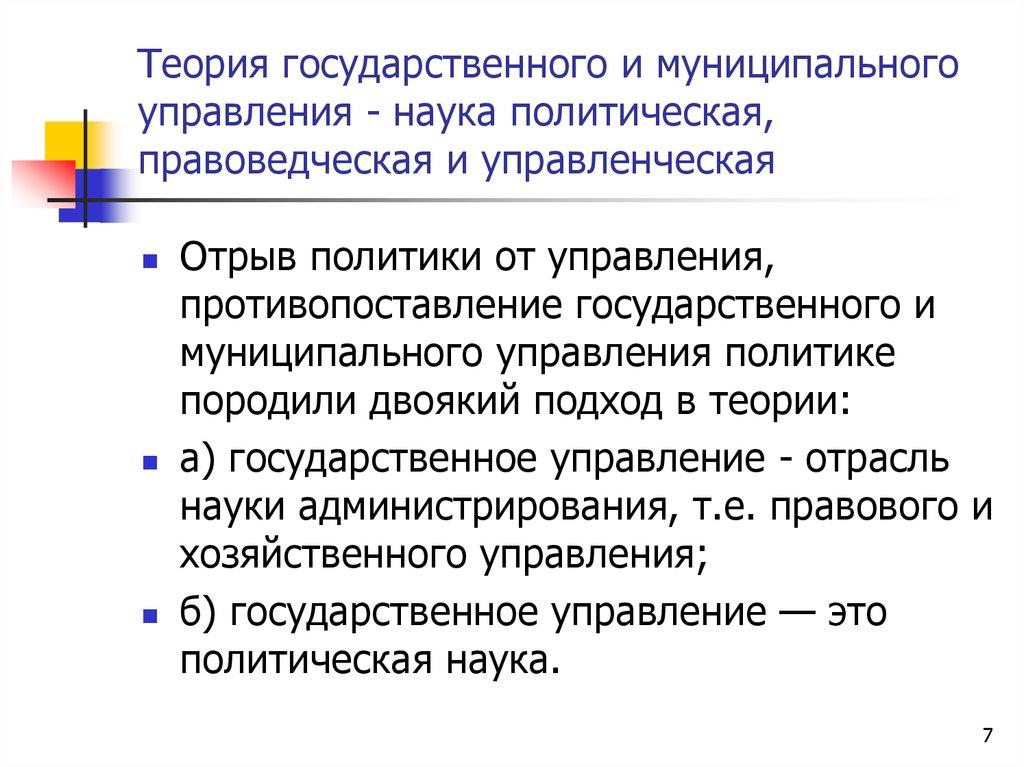 изучения и управления государственного .шпаргалка муниципального методы