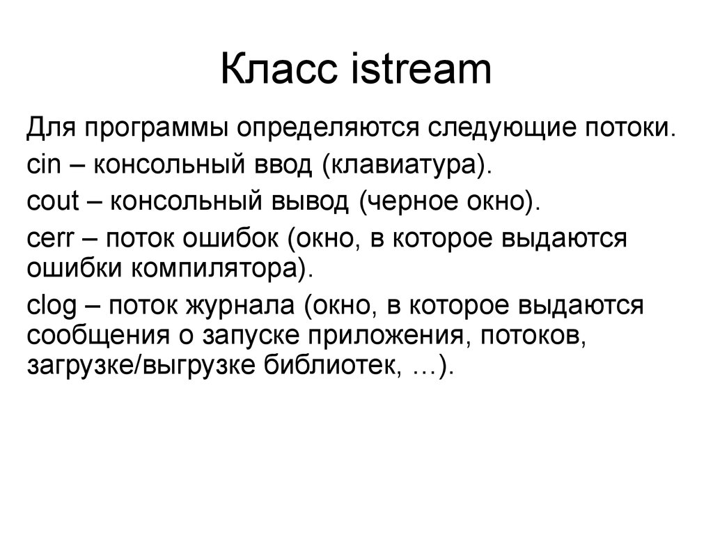 Класс istream