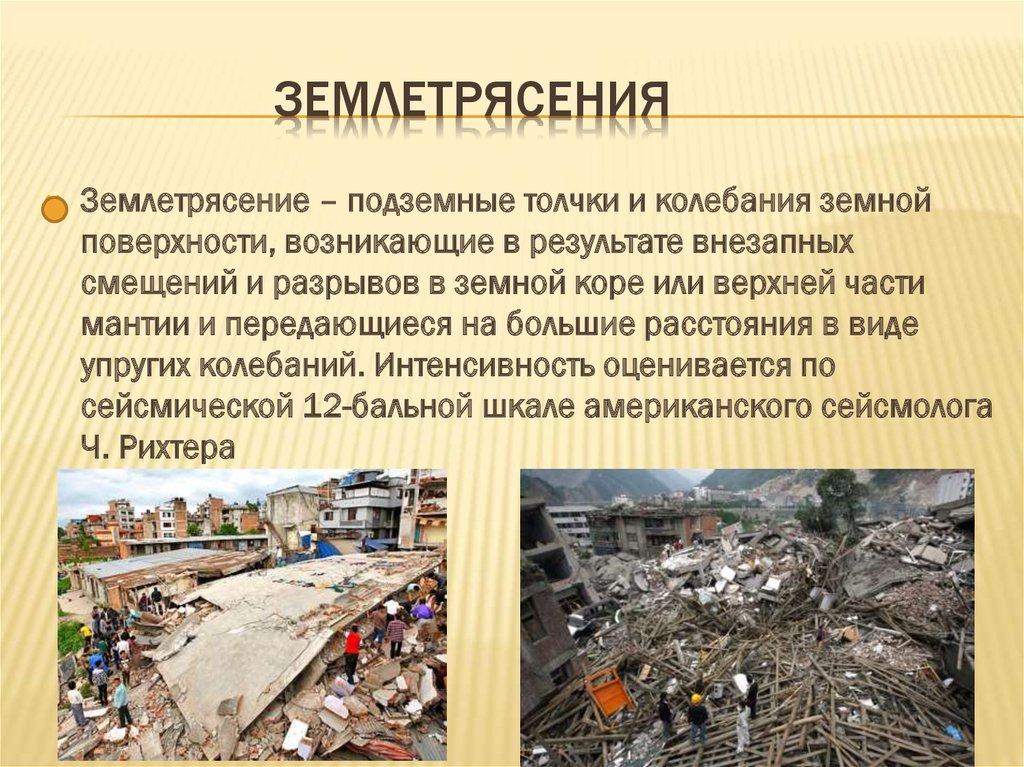 Землетрясений признаком крымских